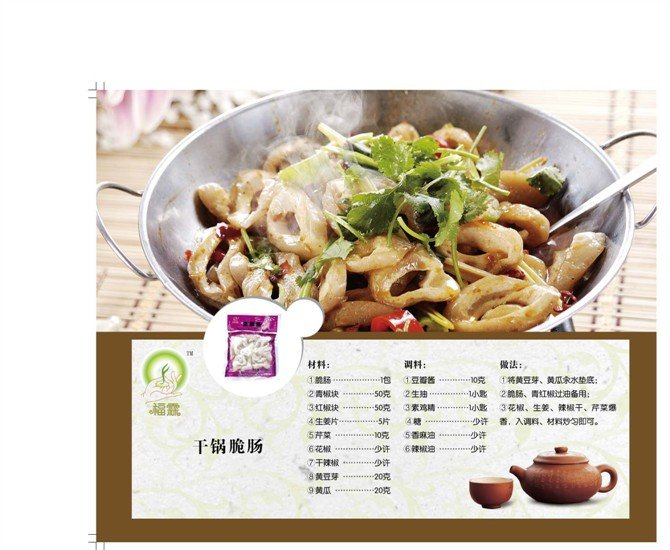 vegetarian chitterlings products,China