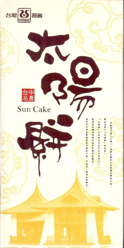 Sun cakes