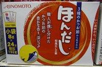 Hondashi (bonito stock)