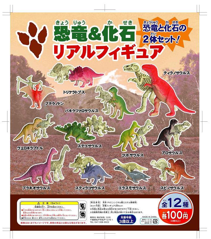 Dinosaur & Fossil Figures