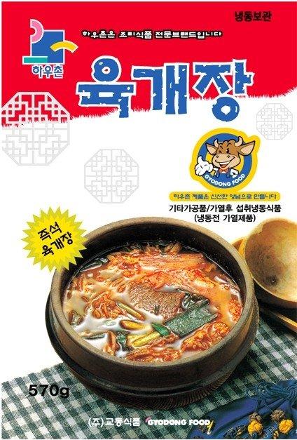 Yukgaejang  soup ( stew  )