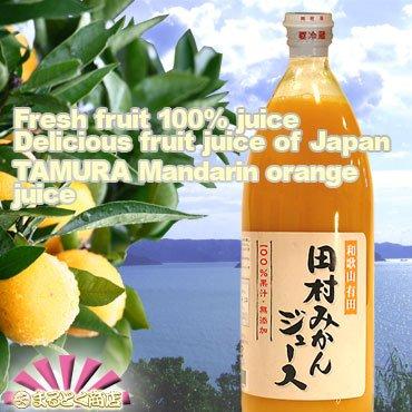 Tamura Mandarin Orange 100% Fresh Juice