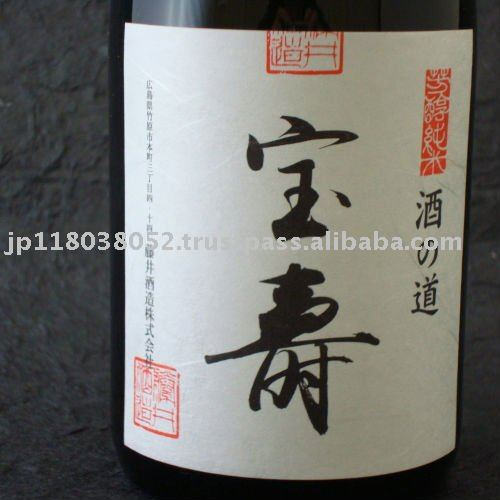 Japanese Sake Houjyu Sake-no-Michi