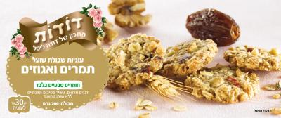 Dates & Nuts Oatmeal Cookies