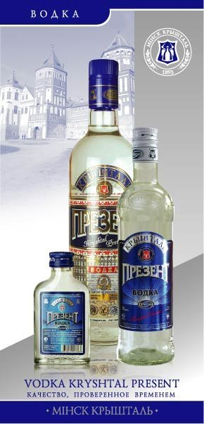Prezent vodka