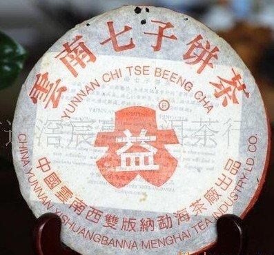 Yun nan zhong cha chi tse pu erh raw beeng Pu-erh Tea