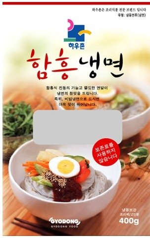 Hamheung Cold Noodles
