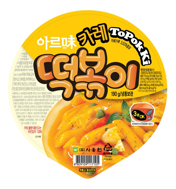 Instand Food (Curry Topokki)