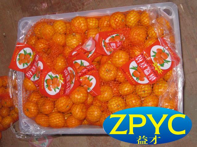 2015 baby nanfeng mandarin