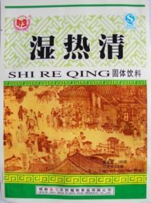 Shi Re Qing