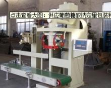 Sale onion or potato packing processing machine line