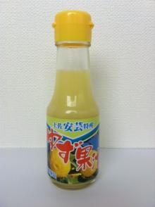 100% Pure Yuzu Juice - 100ml Bottle