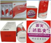 fast sell ice  hot   slimming  gel