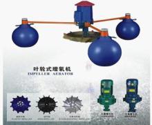 Sale fish pond or home use aerator  oxygen  maker generator machine
