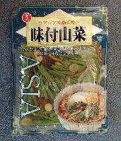Seasoned mix vegetables