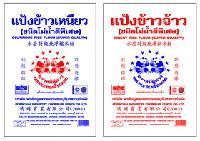 Sell Rice Flour,Glutinous Rice Flour(premium grade)